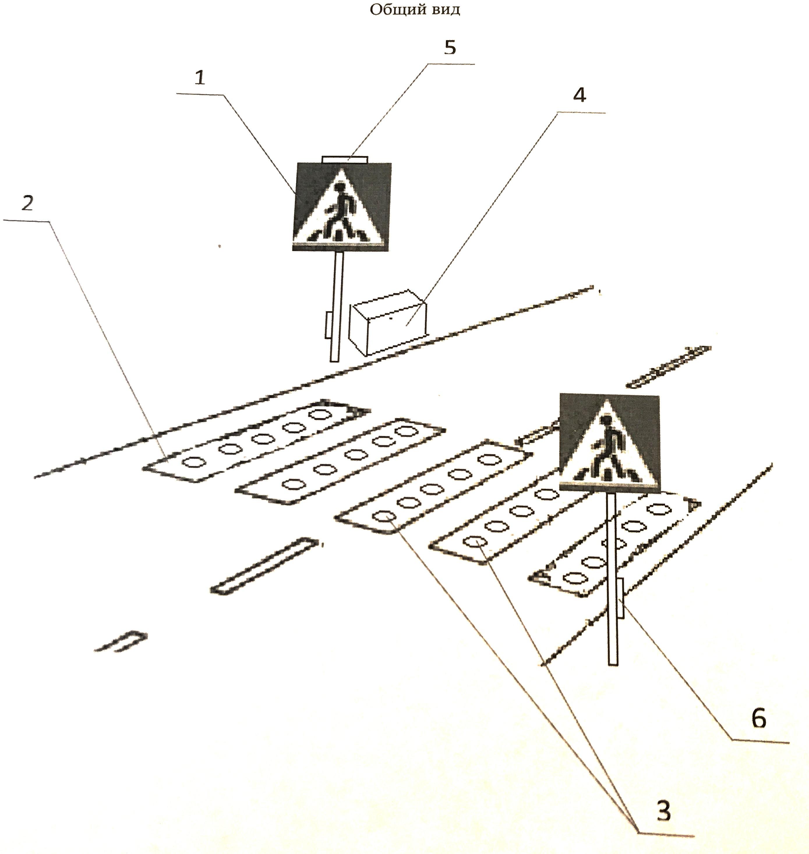 Новый патент на Полезную модель «Светящийся дорожный переход» поступил в продажу