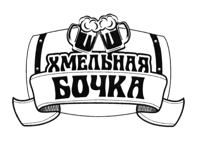 Новый товарный знак «Хмельная бочка» поступил в продажу