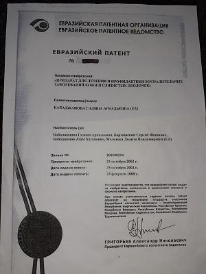 Новый евразийский патент на изобретение поступил в продажу