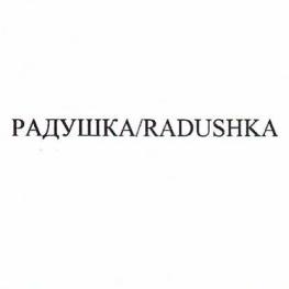 Новый товарный знак «Радушка / Radushka» поступил в продажу
